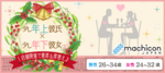 【東京都銀座の恋活パーティー】街コンジャパン主催 2018年12月11日
