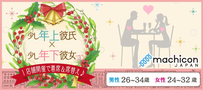 【男性1000円オフのタイムセール中!】少し年上彼氏×少し年下彼女コン★☆