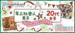【東京都銀座の恋活パーティー】街コンジャパン主催 2018年12月13日