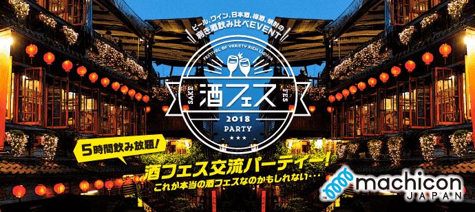 まもなく240名突破!【はしご酒×酒フェス】が大阪で開催!周遊スタイルで5時間ずっと飲み放題!?