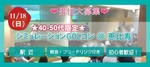 【東京都恵比寿の体験コン・アクティビティー】ララゴルフ主催 2018年11月18日