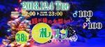 【北海道すすきのの恋活パーティー】株式会社AtoZ(札コン実行委員会)主催 2018年12月4日