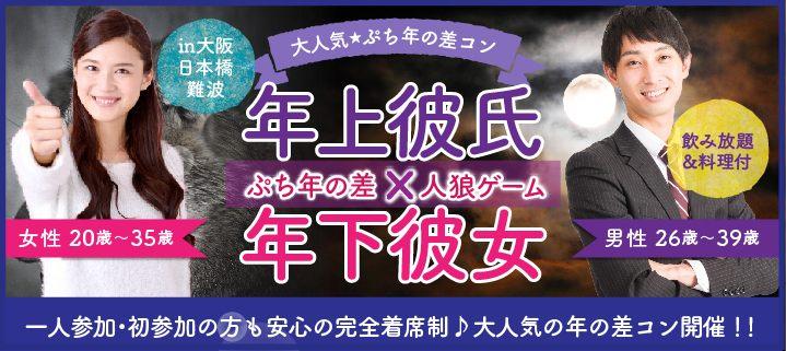 【ぷち年の差★年上彼氏・年下彼女 ◆趣味コン◆ 難波・日本橋☆ 噓つきは誰だ!! 人狼ゲームコン♪ 初心者多数】