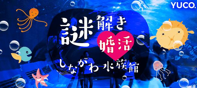 【東京都品川の婚活パーティー・お見合いパーティー】Diverse(ユーコ)主催 2018年11月24日