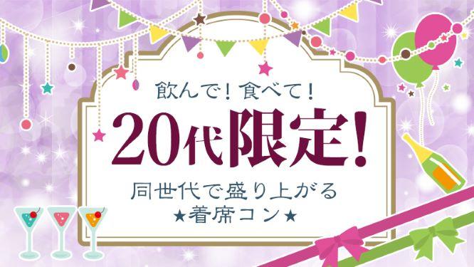 【愛知県名駅の婚活パーティー・お見合いパーティー】街恋プロジェクト主催 2018年12月1日