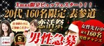 【東京都表参道の恋活パーティー】まちぱ.com主催 2018年12月14日