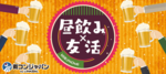 【東京都丸の内のその他】街コンジャパン主催 2018年11月24日