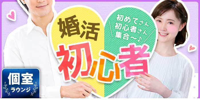 【愛知県名駅の婚活パーティー・お見合いパーティー】シャンクレール主催 2018年12月1日