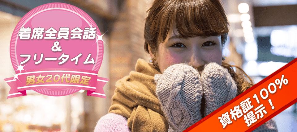 【東京都銀座の恋活パーティー】HOME RICH PARTY主催 2018年11月24日