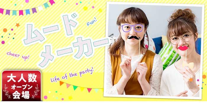 【愛知県栄の婚活パーティー・お見合いパーティー】シャンクレール主催 2019年1月13日