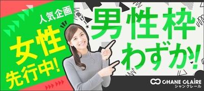 【愛知県名駅の婚活パーティー・お見合いパーティー】シャンクレール主催 2019年1月20日