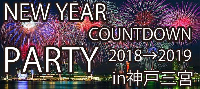 【大人気企画】【神戸で最大級】カウントダウンパーティーin神戸 ~~開催実績5年以上、延べ集客数3万人以上の会社が主催~~