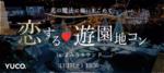 【東京都東京都その他の婚活パーティー・お見合いパーティー】Diverse(ユーコ)主催 2018年11月17日