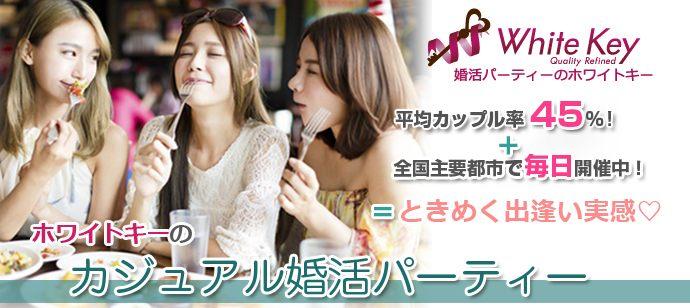 札幌|X'masは、恋に積極的になる!カクテル飲み放題♪「Sapporo恋Fes.2018〜LOVE&GIFT〜20代中心大型イベント」交流ゲームで食事券など豪華景品が当たる!