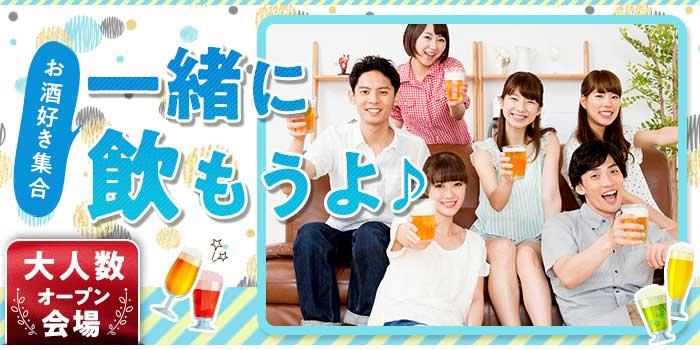 ♪乾杯~♪ビール・焼酎・ワイン・カクテル楽しくお酒大好き特集