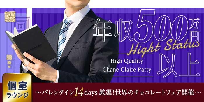 《年収500万円以上!エリート男性♂》vs《人気モテ女性TOP5♀》