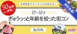【東京都丸の内の恋活パーティー】えくる主催 2018年12月15日