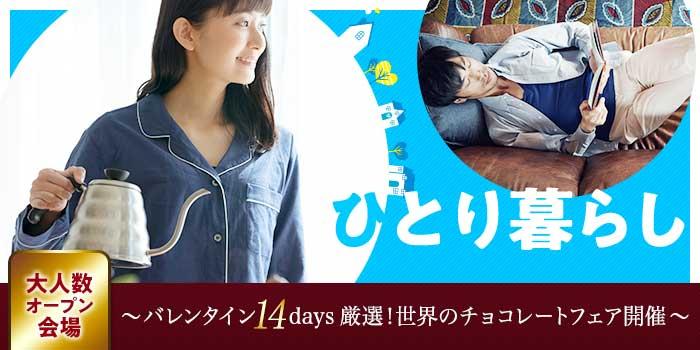 【愛知県名駅の婚活パーティー・お見合いパーティー】シャンクレール主催 2019年2月12日