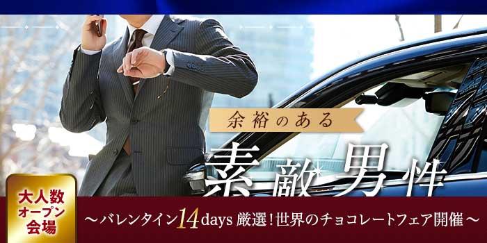 【愛知県名駅の婚活パーティー・お見合いパーティー】シャンクレール主催 2019年2月13日