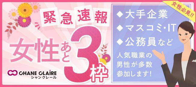 【愛知県名駅の婚活パーティー・お見合いパーティー】シャンクレール主催 2019年2月14日