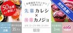 【東京都銀座の恋活パーティー】えくる主催 2018年12月15日