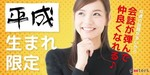 【神奈川県横浜駅周辺の恋活パーティー】株式会社Rooters主催 2018年12月17日
