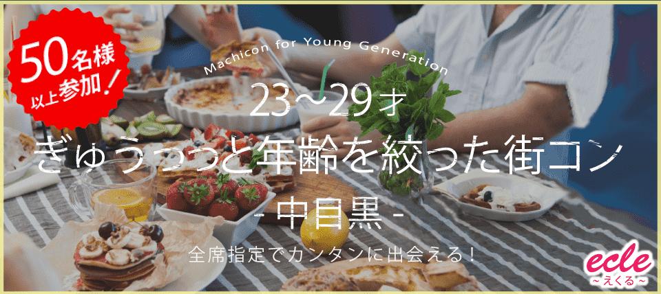 12/15(土)【23~29才】ぎゅぅっっと年齢を絞った街コン@中目黒