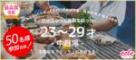 【東京都中目黒の恋活パーティー】えくる主催 2018年12月15日