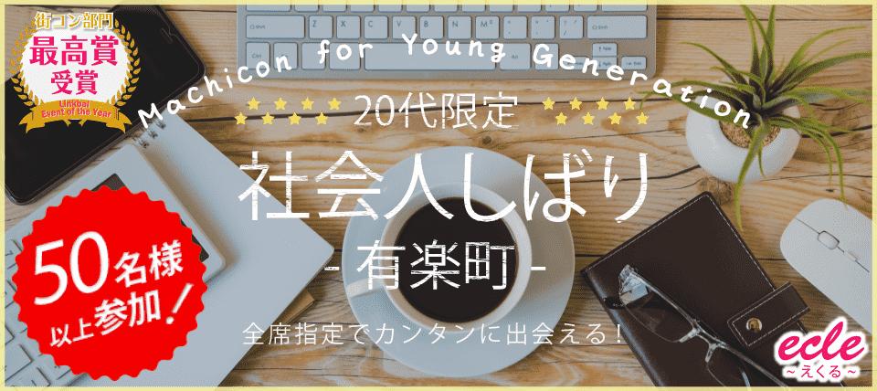 12/16(日)【20代限定】社会人しばり~有楽町で食べ飲みコン~