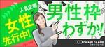 【愛知県名駅の婚活パーティー・お見合いパーティー】シャンクレール主催 2019年2月22日