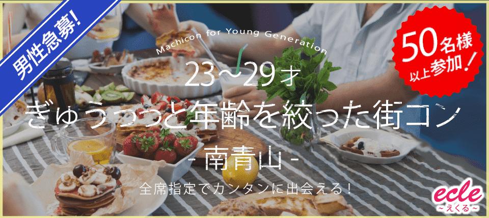 12/16(日)【23~29才】ぎゅぅっっと年齢を絞った街コン@南青山