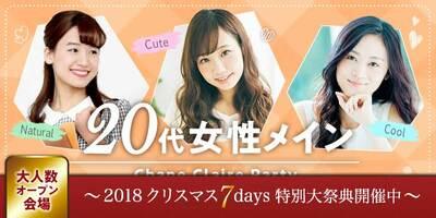【愛知県名駅の婚活パーティー・お見合いパーティー】シャンクレール主催 2019年2月24日