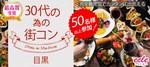 【東京都目黒の恋活パーティー】えくる主催 2018年12月16日