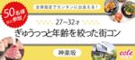 【東京都神楽坂の恋活パーティー】えくる主催 2018年12月16日