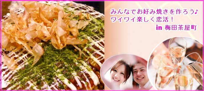 お好み焼きをワイワイ作って盛り上がろう&お酒を楽しむ出会いパーティー in 梅田茶屋町街コン