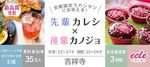 【東京都吉祥寺の恋活パーティー】えくる主催 2018年12月16日