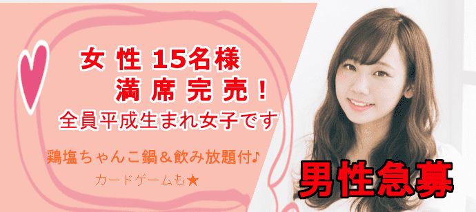 【大阪府梅田の体験コン・アクティビティー】コシネクト主催 2018年11月29日