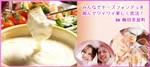 【大阪府梅田の恋活パーティー】大阪街コン企画主催 2018年11月18日