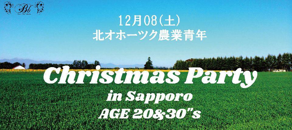 12月08(土)☆北オホーツク農業青年☆ChristmasParty☆inSapporo@20-30代