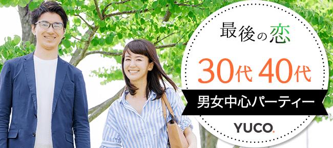 《最後の恋♪》30代~40代中心婚活パーティー☆@銀座 12/2