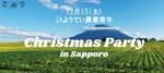 【北海道札幌市内その他の婚活パーティー・お見合いパーティー】Bb Sapporo主催 2018年12月15日