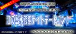 【神奈川県藤沢の体験コン・アクティビティー】株式会社mariru主催 2018年12月22日