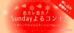 【京都府河原町の恋活パーティー】スマートパーティー主催 2018年12月16日