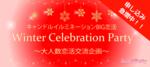 【京都府河原町の体験コン・アクティビティー】スマートパーティー主催 2018年12月15日