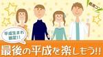 【愛知県名駅の恋活パーティー】街恋プロジェクト主催 2018年12月15日