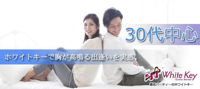 大阪(心斎橋)|素敵な出逢い、年末年始はバラ色に♪「結婚を前向きに!30代限定の個室パーティー」〜White Marriage無料ご入会特典付き〜