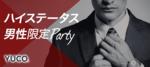 【東京都八重洲の婚活パーティー・お見合いパーティー】Diverse(ユーコ)主催 2018年12月13日