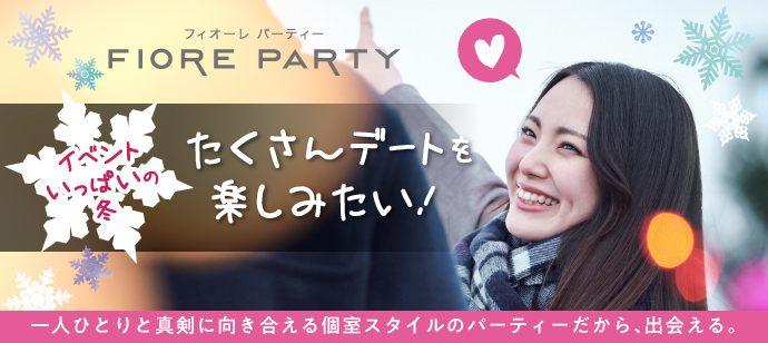 《30代限定♪》素敵な冬の思い出を作りたい男女へ♪婚活パーティ-@心斎橋