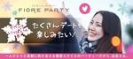 【大阪府心斎橋の婚活パーティー・お見合いパーティー】フィオーレパーティー主催 2018年12月16日