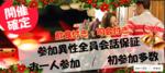 【宮城県仙台の恋活パーティー】ファーストクラスパーティー主催 2018年12月15日